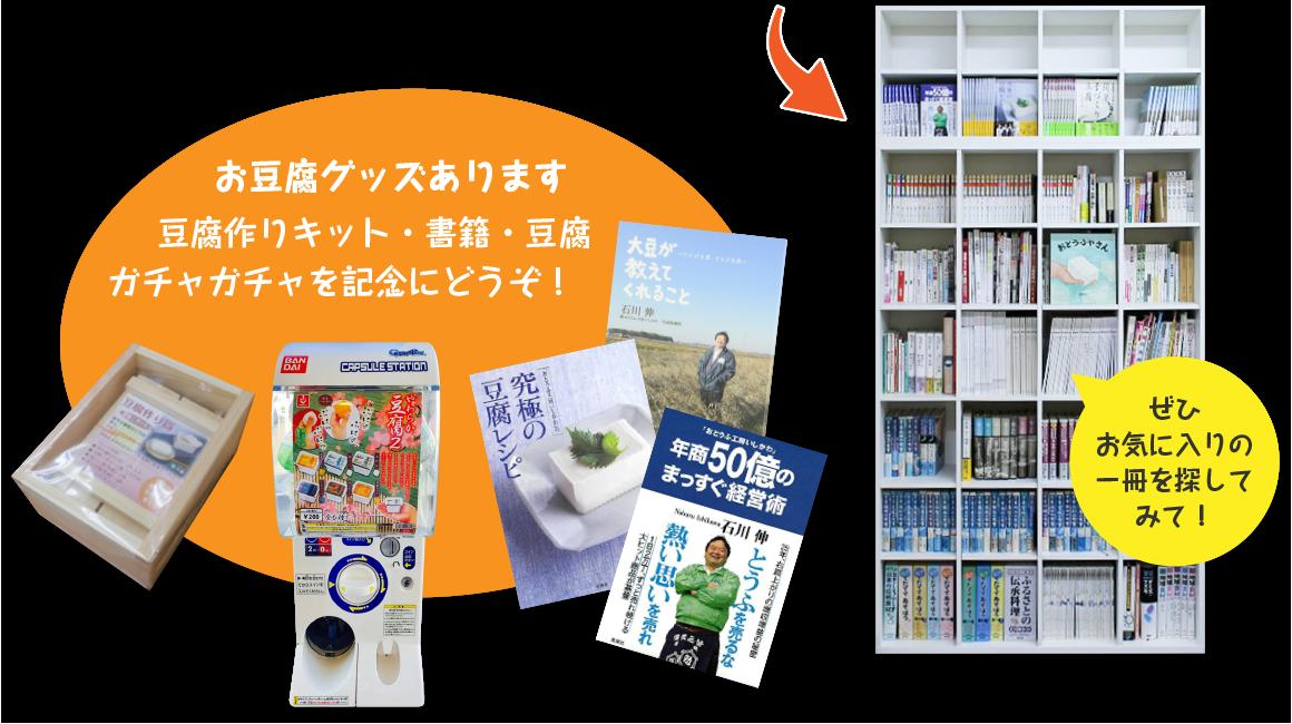 お豆腐屋さんの図書館