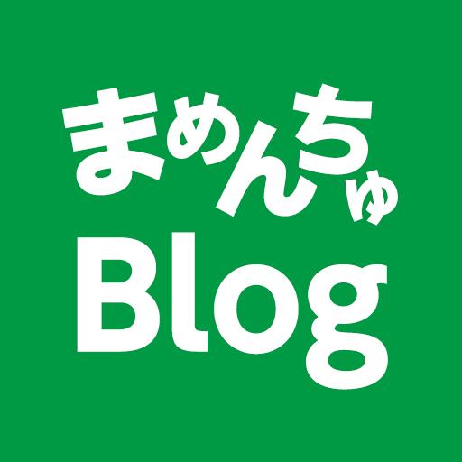 まめんちゅBlog