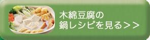 木綿豆腐の鍋レシピを見る