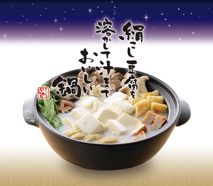 絹こし豆腐を溶かして汁までおいしい鍋