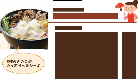 とろけるお豆腐きのこ鍋