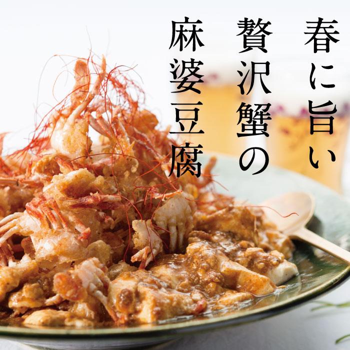 春に旨い贅沢蟹の麻婆豆腐
