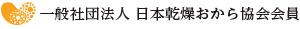 一般社団法人日本乾燥おから協会会員