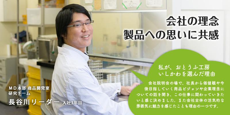 MD本部 商品開発室 研究チーム|長谷川リーダー