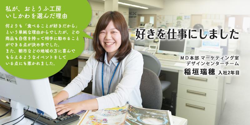 MD本部 マーケティング室 デザインセンターチーム|稲垣瑞穂