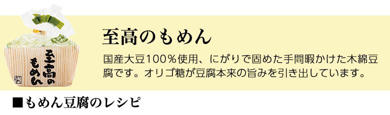 至高のもめん(もめん豆腐のレシピ)