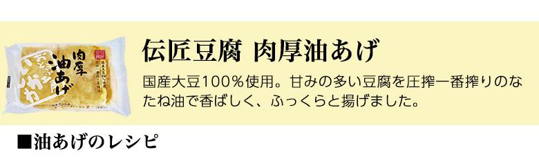 伝匠豆腐肉厚油あげ(油あげのレシピ)
