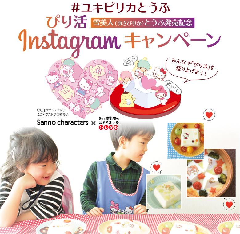 ユキピリカとうふ「ぴり活」Instagramキャンペーン 雪美人(ゆきぴりか)とうふ発売記念