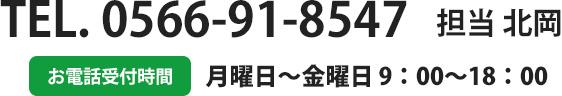 TEL:0566-91-8547
