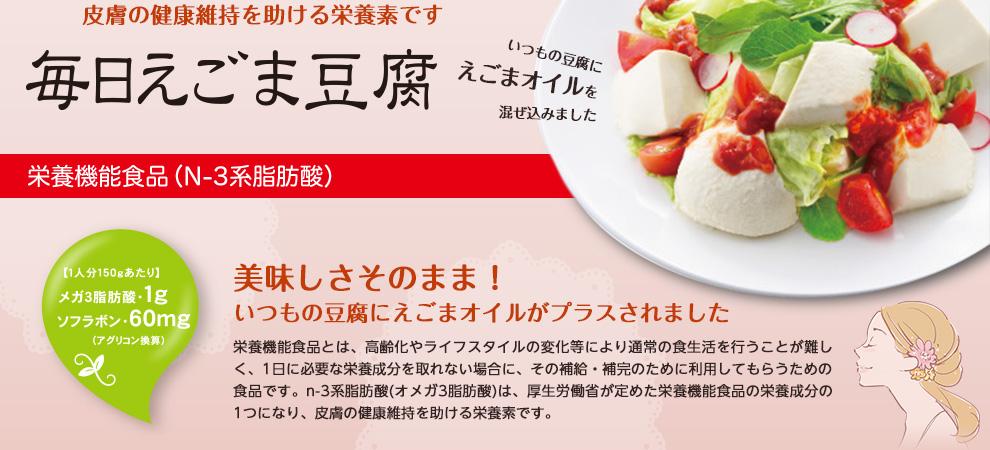 毎日えごま豆腐