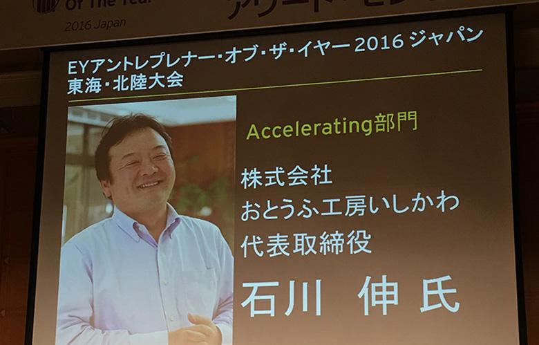 代表取締役 石川伸がEYアントレプレナー・オブ・ザ・イヤー2016ジャパン第5回東海・北陸大会の代表に選出されました