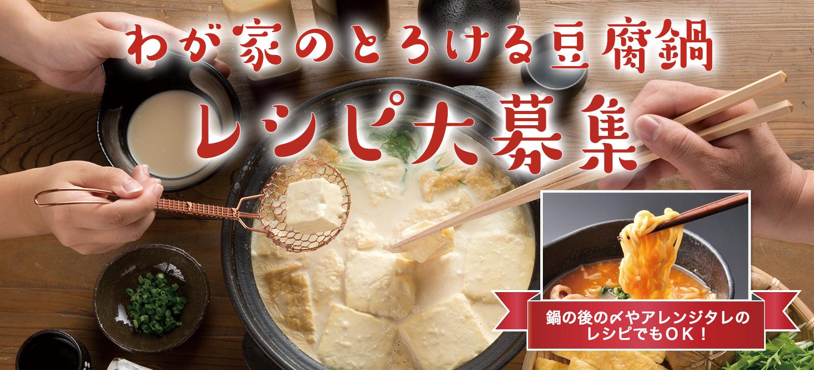 【キャンペーン】わが家のとろける豆腐鍋レシピ大募集