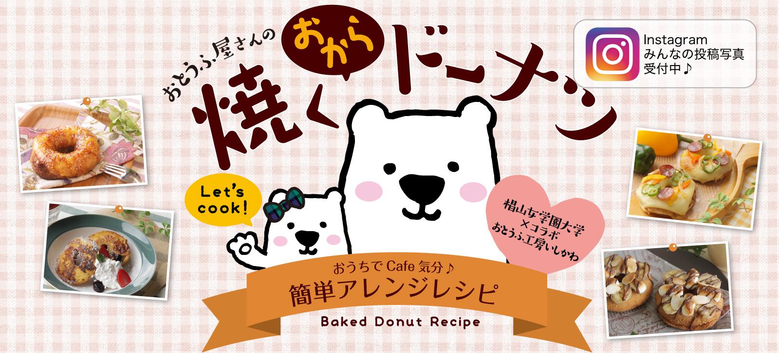 【新商品】椙山女学園大学コラボ 焼くおからドーナツ