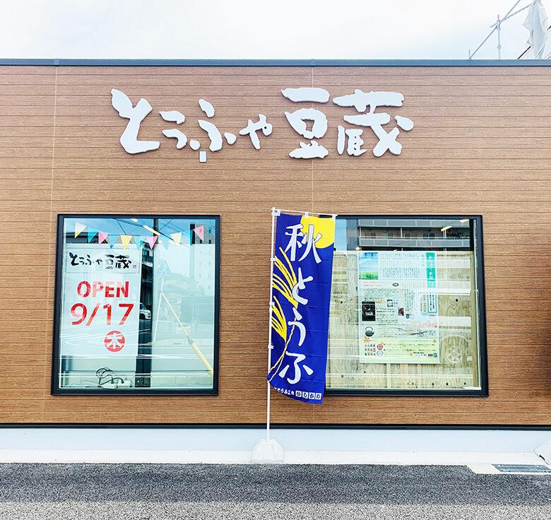 とうふや豆蔵【安城店】