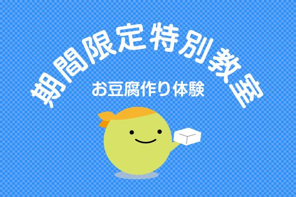 お豆腐作り体験・特別教室