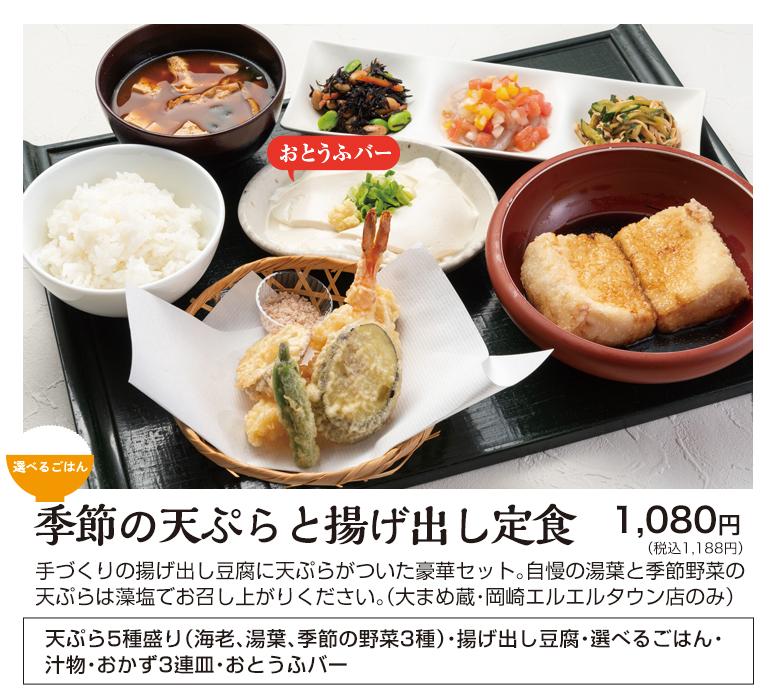 季節の天ぷらと揚げ出し定食
